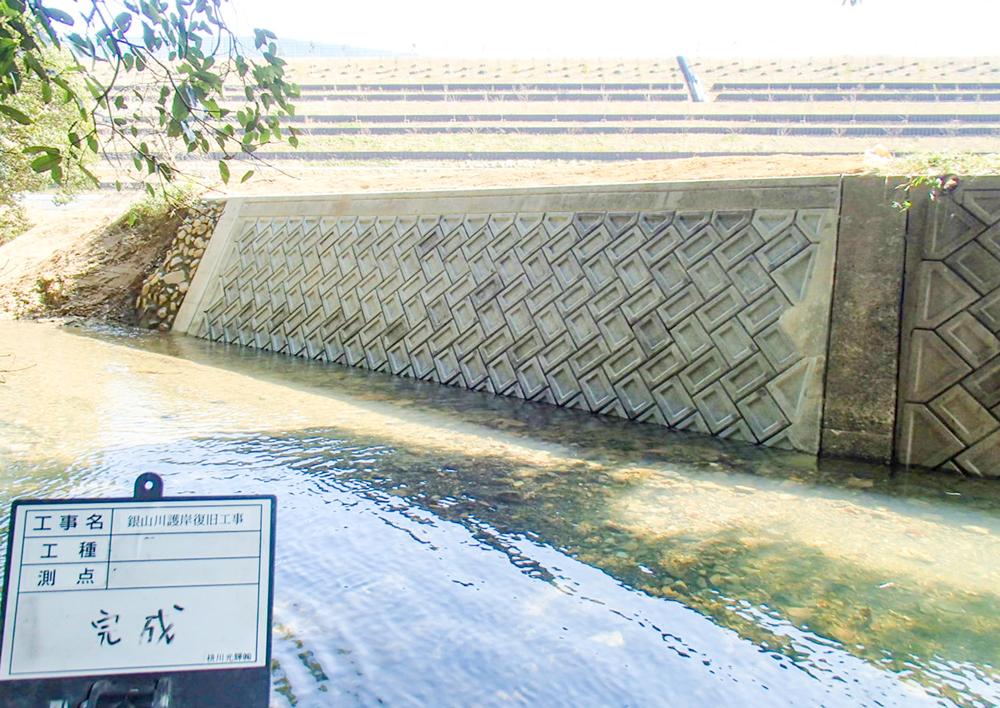 銀山川護岸復旧工事完成